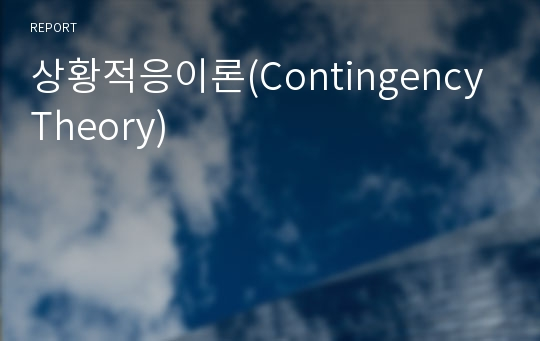 상황적응이론(Contingency Theory)