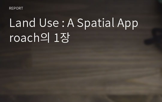 Land Use : A Spatial Approach의 1장