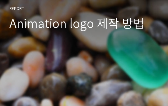 Animation logo 제작 방법