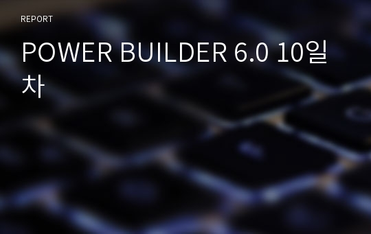 POWER BUILDER 6.0 10일차