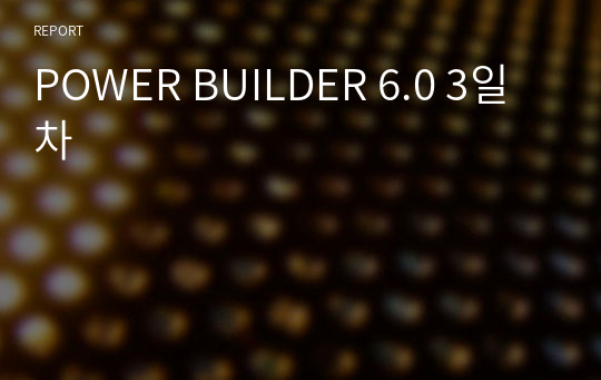 POWER BUILDER 6.0 3일차