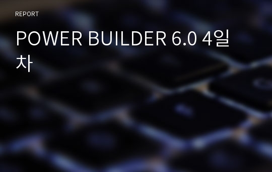 POWER BUILDER 6.0 4일차