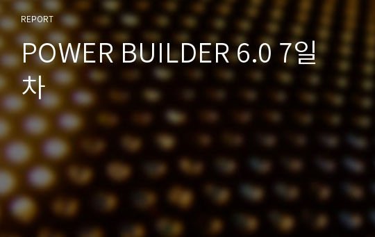 POWER BUILDER 6.0 7일차