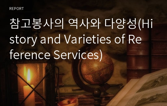 참고봉사의 역사와 다양성(History and Varieties of Reference Services)