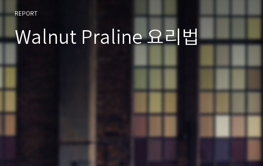 Walnut Praline 요리법