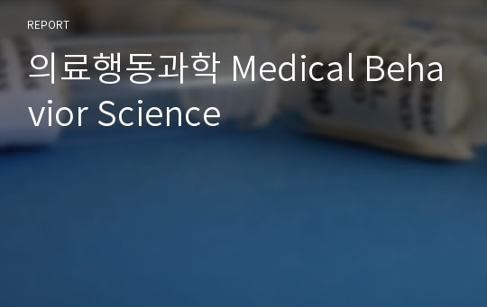 의료행동과학 Medical Behavior Science