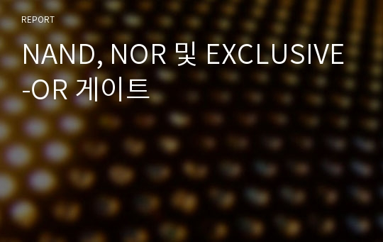 NAND, NOR 및 EXCLUSIVE-OR 게이트