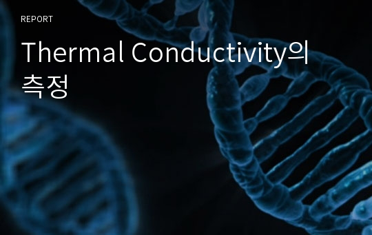 Thermal Conductivity의 측정