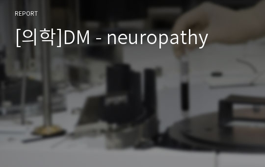 [의학]DM - neuropathy