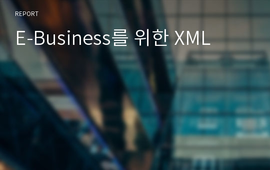 E-Business를 위한 XML