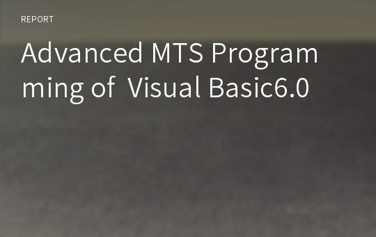 Advanced MTS Programming of Visual Basic6.0