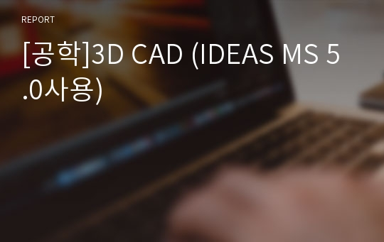 [공학]3D CAD (IDEAS MS 5.0사용)
