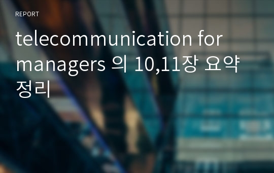telecommunication for managers 의 10,11장 요약정리