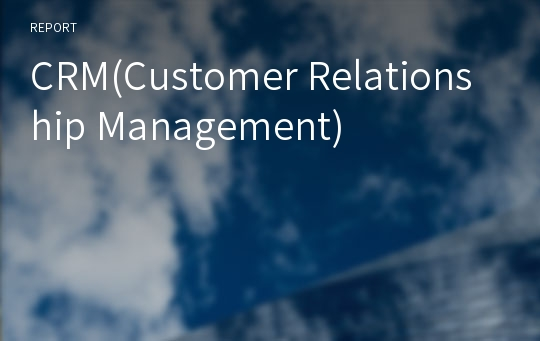 CRM(Customer Relationship Management)