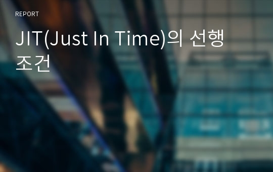 JIT(Just In Time)의 선행조건