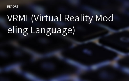 VRML(Virtual Reality Modeling Language)