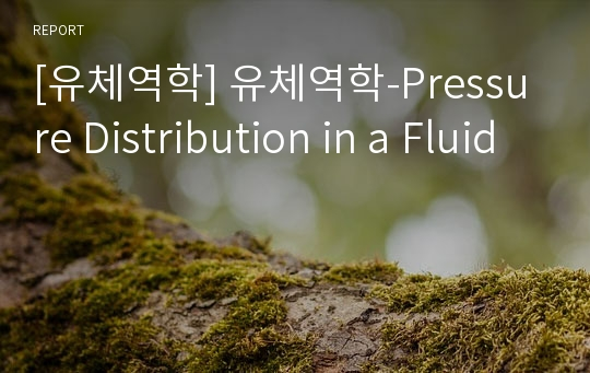 [유체역학] 유체역학-Pressure Distribution in a Fluid