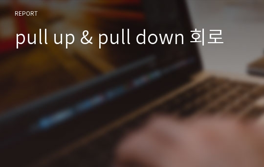 pull up & pull down 회로