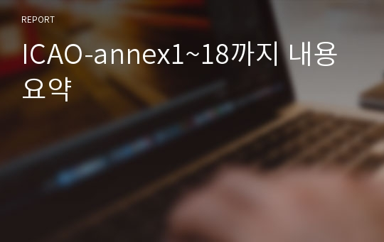 ICAO-annex1~18까지 내용요약