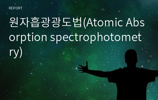 원자흡광광도법(Atomic Absorption spectrophotometry)