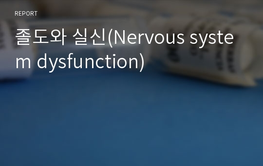졸도와 실신(Nervous system dysfunction)