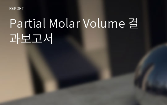 Partial Molar Volume 결과보고서