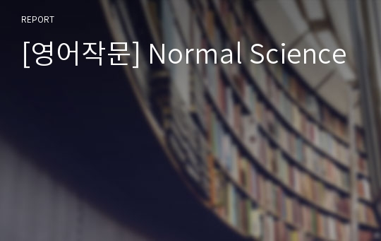 [영어작문] Normal Science
