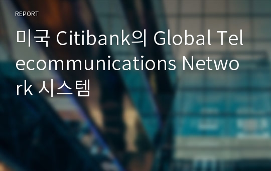 미국 Citibank의 Global Telecommunications Network 시스템