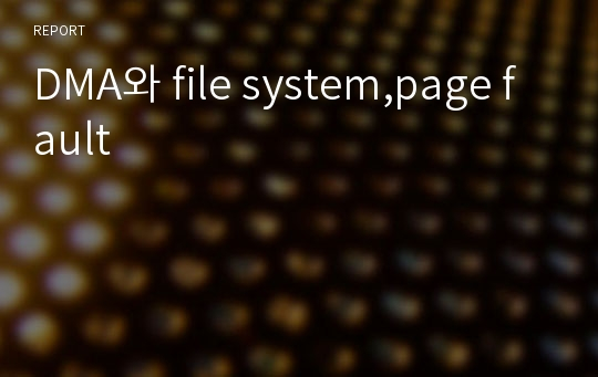 DMA와 file system,page fault