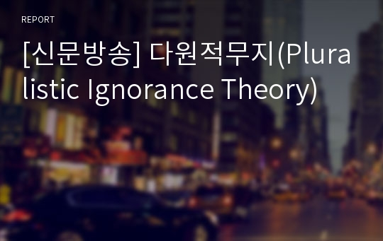 [신문방송] 다원적무지(Pluralistic Ignorance Theory)