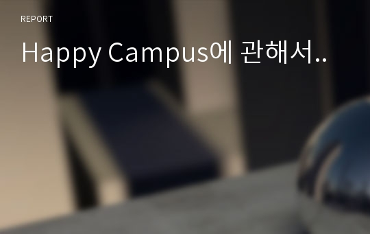 Happy Campus에 관해서..