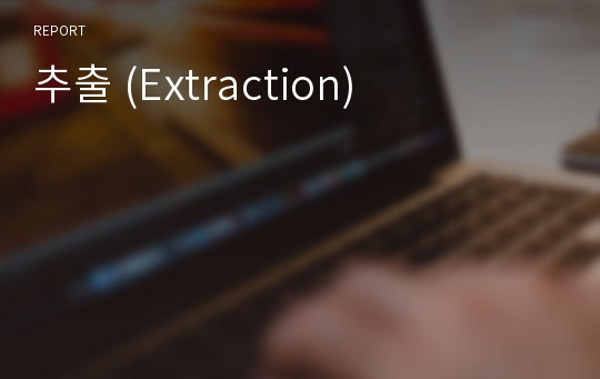 추출 (Extraction)