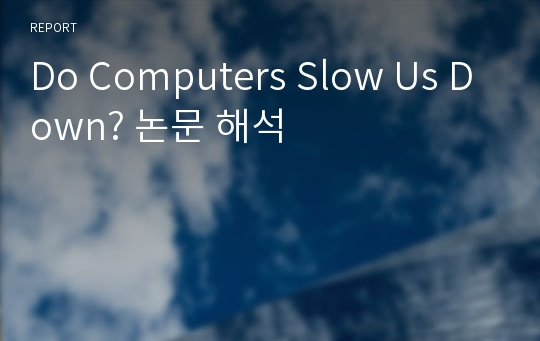 Do Computers Slow Us Down? 논문 해석