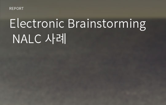 Electronic Brainstorming NALC 사례