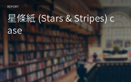 星條紙 (Stars & Stripes) case