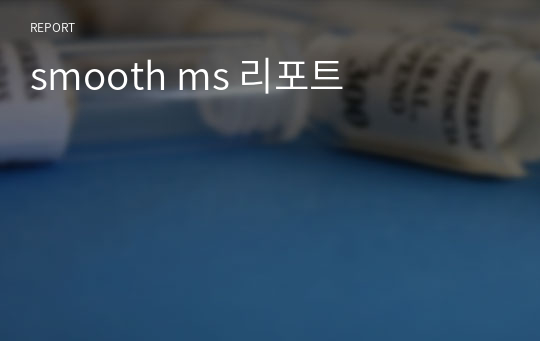 smooth ms 리포트