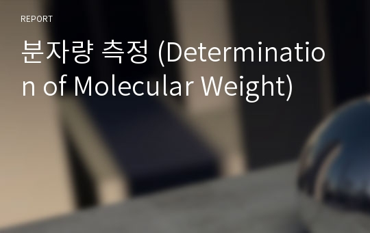 분자량 측정 (Determination of Molecular Weight)