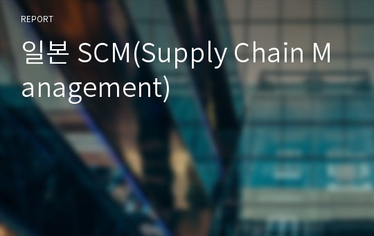 일본 SCM(Supply Chain Management)