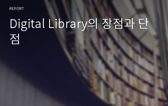 Digital Library의 장점과 단점