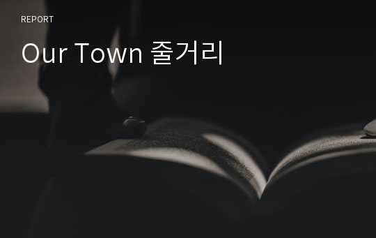 Our Town 줄거리