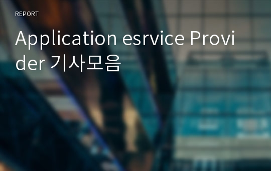 Application esrvice Provider 기사모음