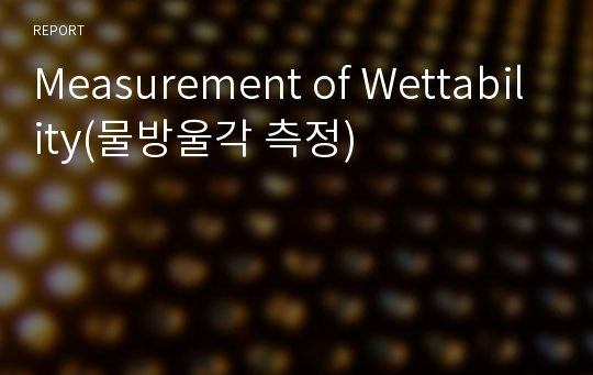 Measurement of Wettability(물방울각 측정)