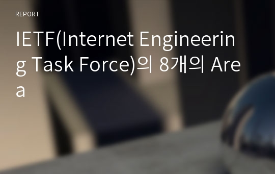 IETF(Internet Engineering Task Force)의 8개의 Area