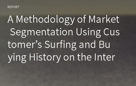 A Methodology of Market Segmentation Using Customer's Surfing and Buying History on the Internet Shopping Malls