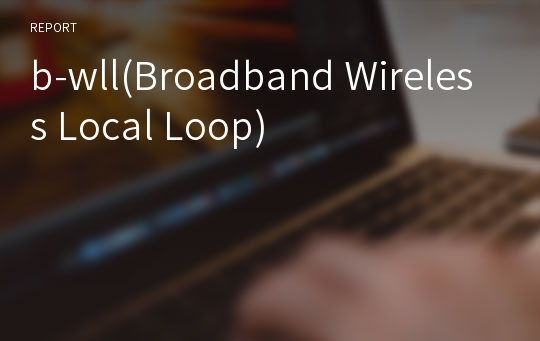 b-wll(Broadband Wireless Local Loop)
