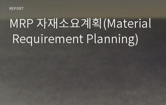 MRP 자재소요계획(Material Requirement Planning)