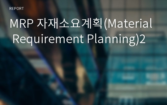 MRP 자재소요계획(Material Requirement Planning)2