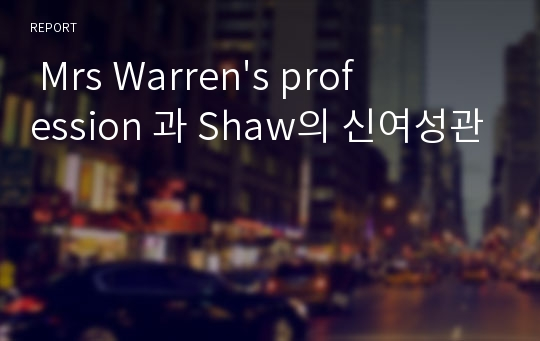 Mrs Warren's profession 과 Shaw의 신여성관
