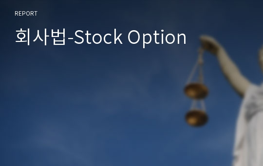 회사법-Stock Option