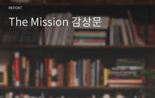 The Mission 감상문